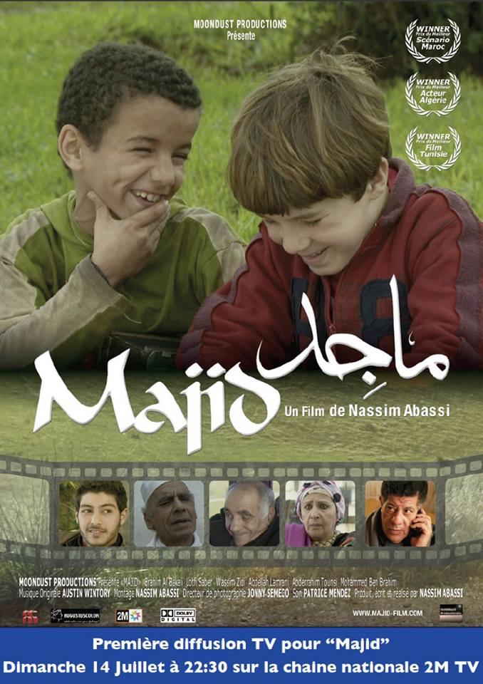 أفلام للأطفال واليافعين بمهرجان تازة الدولي لسينما التنوع موقع طنجة الأدبية