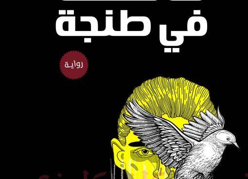 رواية كافكا في طنجة