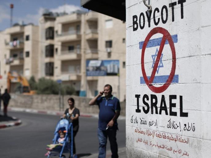 مقاطعة المنتجات الإسرائيلية