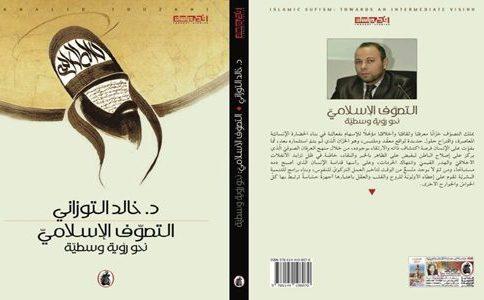 """""""التصوف الإسلامي: نحو رؤية وسطية"""".. كتاب جديد للباحث خالد التوزاني"""