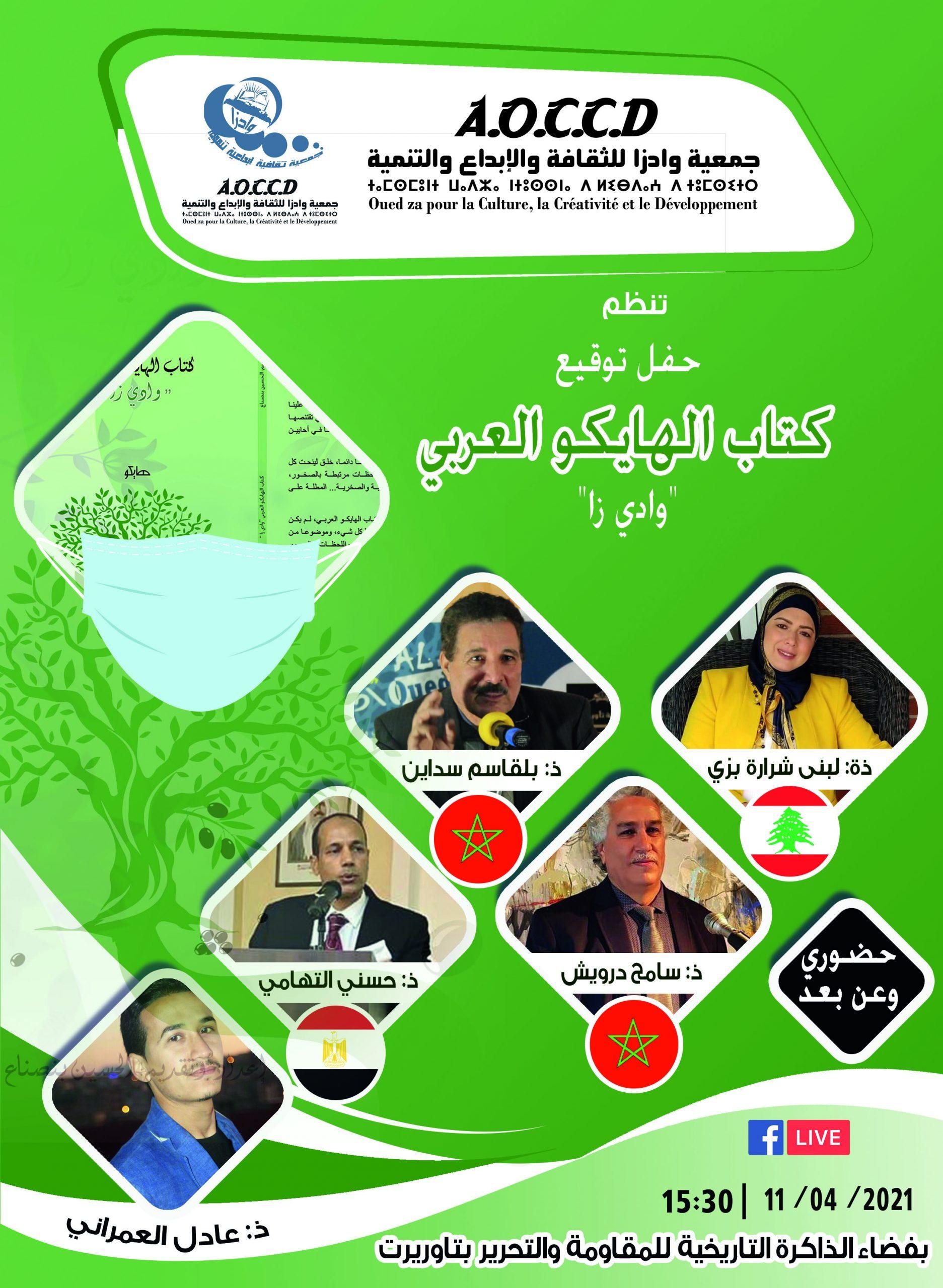 حفل توقيع كتاب الهايكو العربي وادي زا